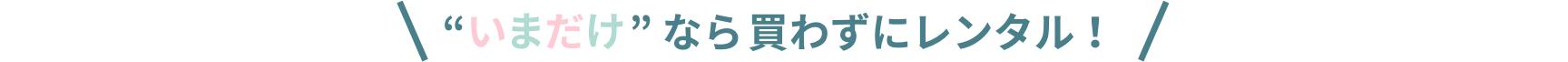 """""""いまだけ"""" なら買わずにレンタル!"""